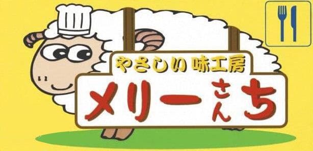 埼玉県加須市のやさしい味工房メリーさんち
